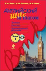 Английский шаг за шагом, Часть 1, Бонк Н.А., Левина И.И., Бонк И.А., 2015