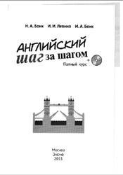 Английский шаг за шагом, Полный курс, Бонк Н.А., Левина И.И., Бонк И.А., 2015