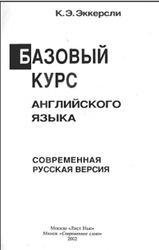 Базовый курс английского языка, Русская версия, Эккерсли К.Э., 2002