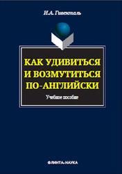 Как удивиться и возмутиться по-английски, Гивенталь И.А., 2012