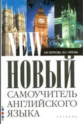 Новый самоучитель английского языка, Практический курс, Петрова А.В., Орлова И.С., 2009