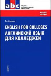 English for Colleges, Английский язык для колледжей, Карпова Т.А., 2015