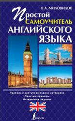 Простой самоучитель английского языка, Миловидов В.А., 2014