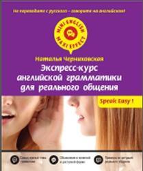 Экспресс-курс английской грамматики для реального общения, Черниховская Н.О., 2015