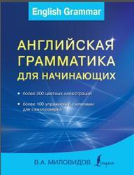 Английская грамматика для начинающих, Миловидов В.А., 2015