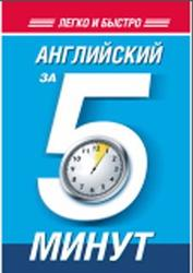 Английский за 5 минут, Орлова Н.Ф., 2014