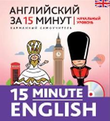 Английский за 15 минут, Начальный уровень, Тучина Н.В., 2015