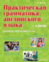 Практическая грамматика английского языка, Дроздова Т.Ю., 2014