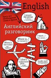 Английский разговорник, Лазарева Е.И., 2007