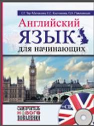 Английский язык для начинающих, Тер-Минасова С.Г., Костюкова К.С., Павловская О.А., 2015
