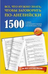 1500 самых употребительных английских слов на все случаи жизни, 2012
