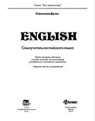 English, Самоучитель английского языка, Дугин С.П., 2015