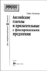 Английские глаголы и прилагательные с фиксированными предлогами, Литвинов П.П., 2004
