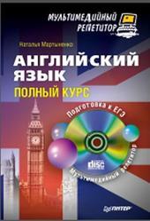 Английский язык, Полный курс, Мультимедийный репетитор, Мартыненко Н., 2013
