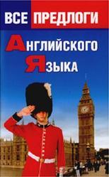 Все предлоги английского языка, Панфилова О.Н., 2010