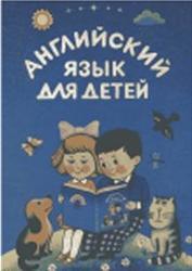 Английский язык для детей, Часть 1, Скультэ В., 1993