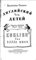 Английский язык для детей, Часть 1, Скультэ В., 1963