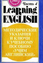 Английский язык для детей, Методическое указания и ключи, Часть 4, Скультэ В., 1994