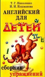 Английский для детей, Сборник упражнений, Николенко Т.Г., Кошманова И.И., 2010