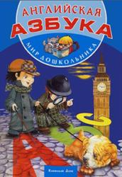 Английская азбука, Мир дошкольника, Кузьмина С.С., 2008