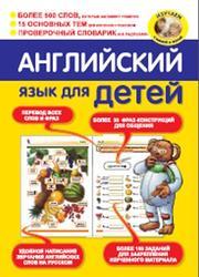Английский язык для детей, Беляева И.В., 2012