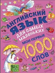 Английский язык для самых маленьких, Мои первые 1000 слов, Пилипенко О.Е., 2016