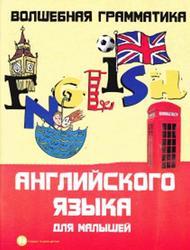 Волшебная грамматика английского языка для малышей, Андрющенко Е.П., 2010