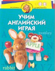 Учим английский играя, Для детей 4-6 лет, Бурова И.И., Буров А.В., 2004