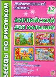 Английский для малышей, Беседы по рисункам, Паценкер И.Б., 2008