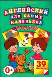 Английский для самых маленьких, Животные, Ванагель Т.Е., 2012