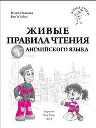 Живые правила чтения английского языка, Уров 1, Иванова Ю.А., 2011