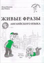 Живые фразы английского языка, Иванова Ю.А., Jim Whalen, 2011
