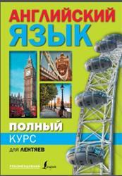 Полный курс английского языка для лентяев, Матвеев С.А., 2016