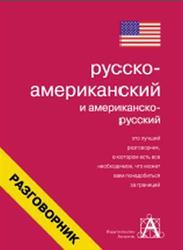 Русско-американский и американско-русский разговорник, Лазарева Е.И., 2005