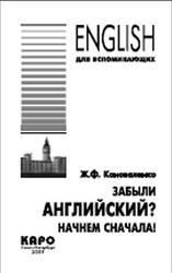 Забыли английский, Начнем сначала, Коноваленко Ж.Ф., 2009