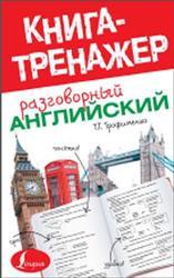 Разговорный английский, Трофименко Т.Г., 2014