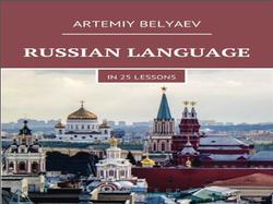 Russian Language in 25 lessons, Belyaev A., 2016