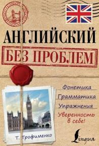 Английский без проблем, Трофименко Т.Г., 2016