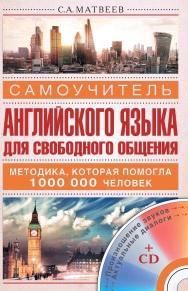Самоучитель английского языка для свободного общения + CD, Матвеев С.А., 2015