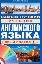Самый лучший учебник английского языка + CD, Матвеев С.А., 2014