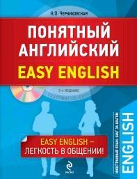 Понятный английский, Черниховская Н.О., 2014