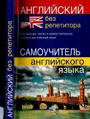 Английский без репетитора, Самоучитель английского языка, Мартынова Ю.А., 2012