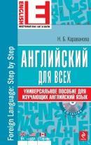 Английский для всех, Универсальное пособие для изучающих английский язык, Караванова Н.Б., 2012
