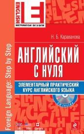 Английский с нуля, элементарный практический курс английского языка, Караванова Н.Б., 2012