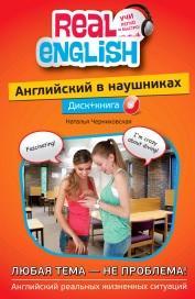 Английский в наушниках, любая тема не проблема, English in Headphones, в 3 частях, Черниховская Н.О., 2011