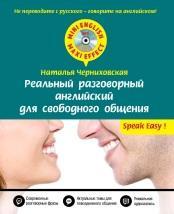 Реальный разговорный английский для свободного общения, Черниховская Н.О., 2015