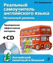Реальный самоучитель английского языка, начальный уровень, Караванова Н.Б., 2015
