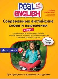 Современные английские слова и выражения, Сленг, Черниховская Н.О., Окснера С., 2013