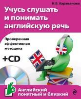 Учусь слушать и понимать английскую речь, Караванова Н.Б., 2015