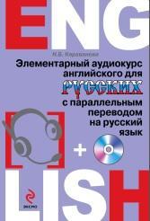 Элементарный аудиокурс английского для русских с параллельным переводом на русский язык, Караванова Н.Б., 2014